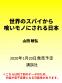カバー画像: 世界のスパイから喰いモノにされる日本