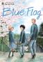 Cover Image: Blue Flag, Vol. 8